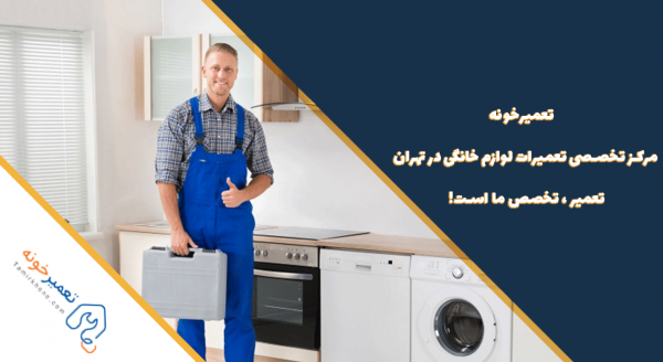مرکز تخصصی تعمیر لوازم خانگی در تهران