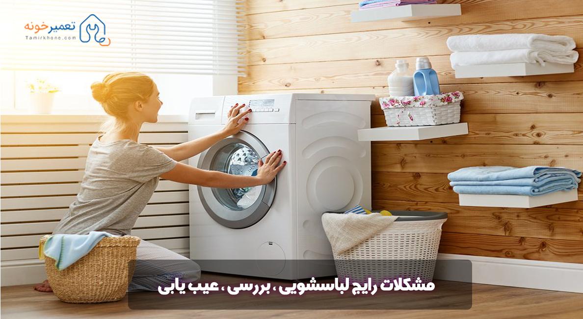 علت خرابی لباسشویی