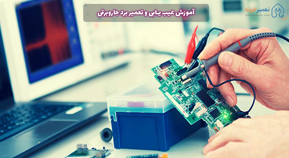 تعمیر برد الکترونیک جاروبرقی