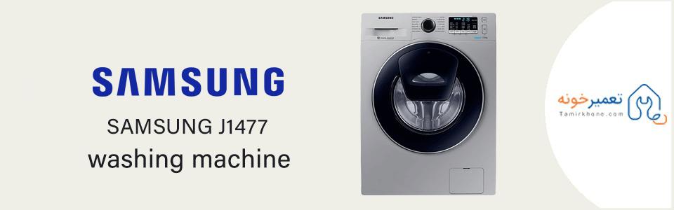 بهترین ماشین لباسشویی سامسونگ در سال 2020