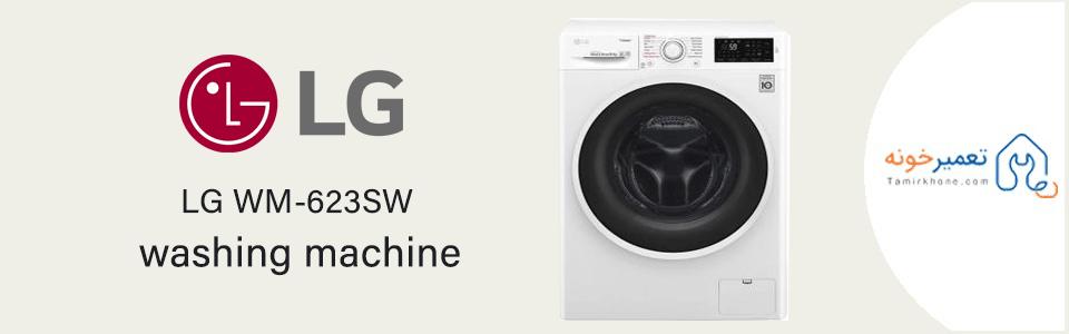 بهترین ماشین لباسشویی ال جی در سال 2020