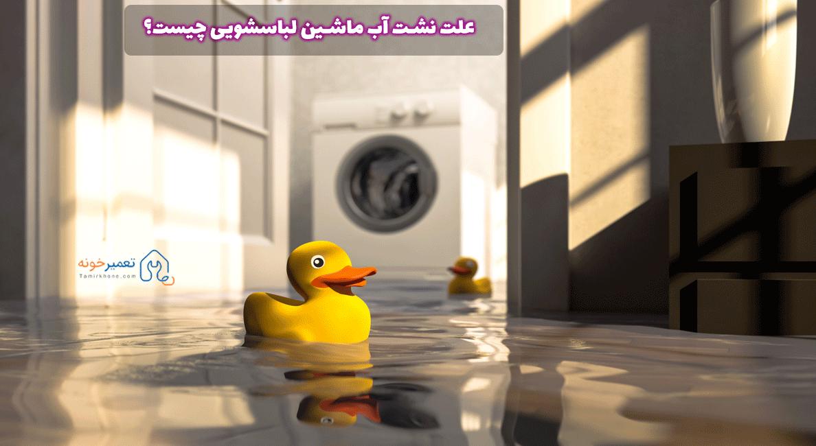 علت نشت آب از زیر ماشین لباسشویی